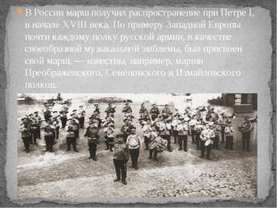 В России марш получил распространение при Петре I, в начале XVIII века. По пр
