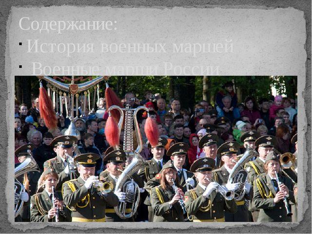 Содержание: История военных маршей Военные марши России