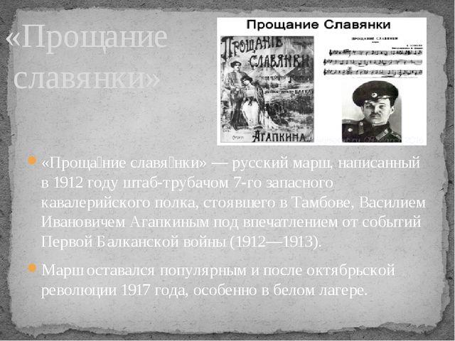 «Проща́ние славя́нки» — русский марш, написанный в 1912 году штаб-трубачом 7-...