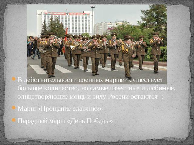 В действительности военных маршей существует большое количество, но самые изв...