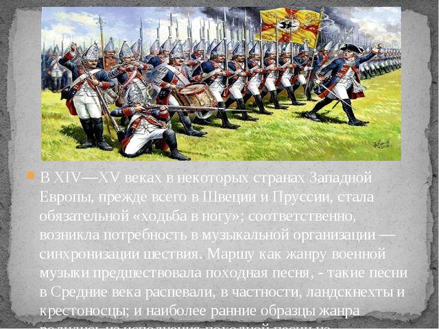 В XIV—XV веках в некоторых странах Западной Европы, прежде всего в Швеции и П...