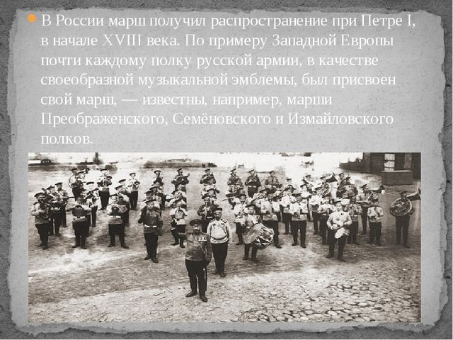 В России марш получил распространение при Петре I, в начале XVIII века. По пр...
