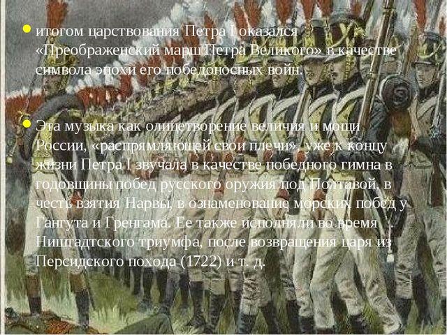 итогом царствования Петра I оказался «Преображенский марш Петра Великого» в к...