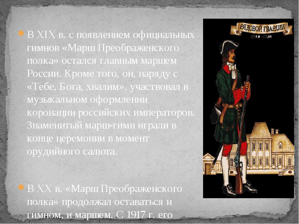 В XIX в. с появлением официальных гимнов «Марш Преображенского полка» осталс...