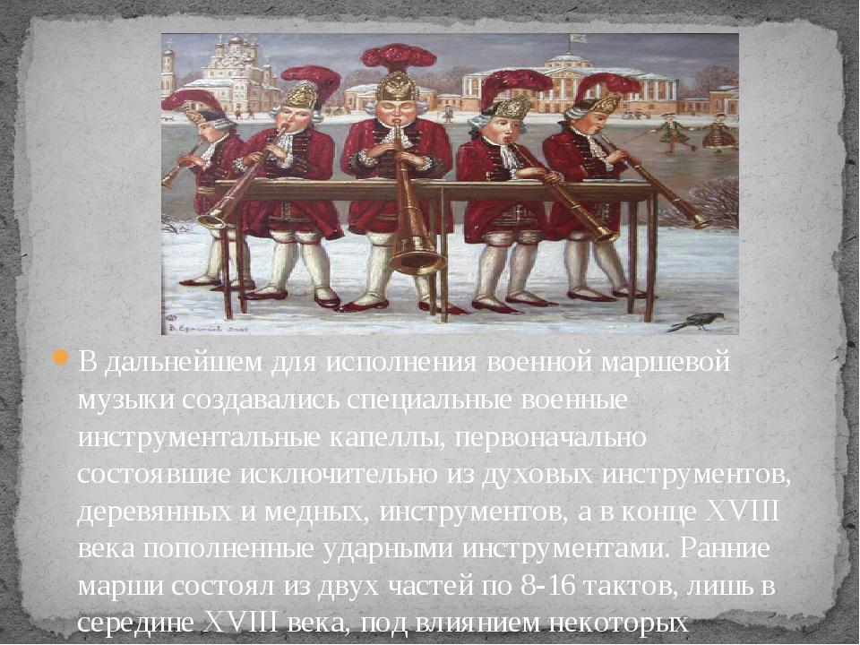 В дальнейшем для исполнения военной маршевой музыки создавались специальные в...