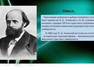 Переломным моментом в выборе жизненного пути было знакомство Н. Д . Зелинско