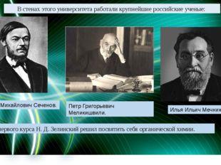 Илья Ильич Мечников. Петр Григорьевич Меликишвили. Иван Михайлович Сеченов.