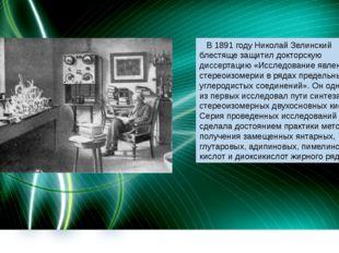 В 1891 году Николай Зелинский блестяще защитил докторскую диссертацию «Иссле