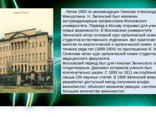 Летом 1893 по рекомендации Николая Александровича Меншуткина Н. Зелинский бы