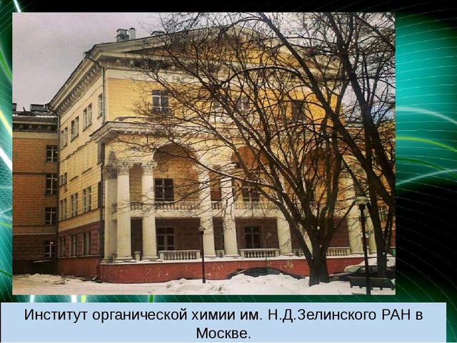 Институт органической химии им. Н.Д.Зелинского РАН в Москве.