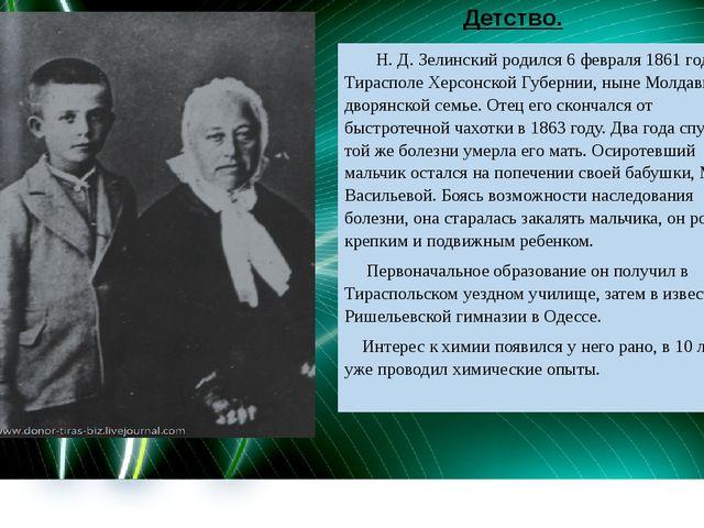Н. Д. Зелинский родился 6 февраля 1861 года, в Тирасполе Херсонской Губернии...