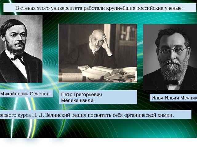 Илья Ильич Мечников. Петр Григорьевич Меликишвили. Иван Михайлович Сеченов....