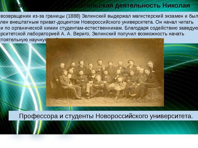 Научная и преподавательская деятельность Николая Зелинского По возвращении и...