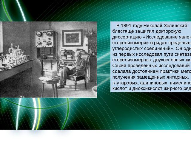 В 1891 году Николай Зелинский блестяще защитил докторскую диссертацию «Иссле...