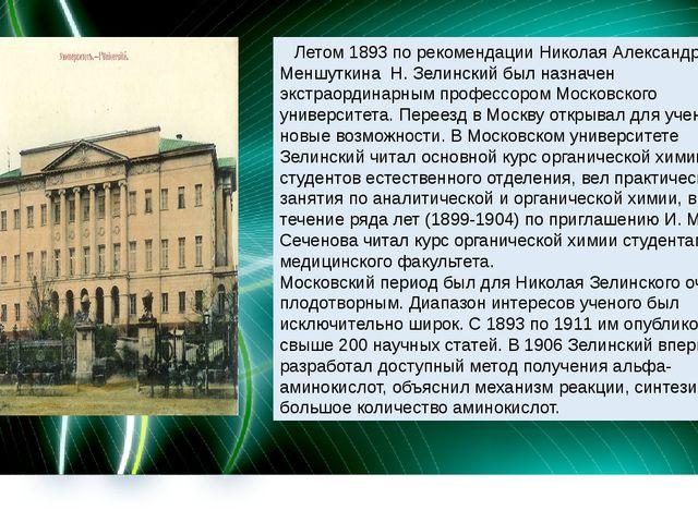 Летом 1893 по рекомендации Николая Александровича Меншуткина Н. Зелинский бы...