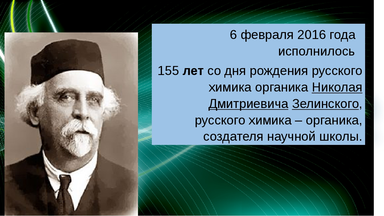 6 февраля 2016 года исполнилось 155 лет со дня рождения русского химика орга...