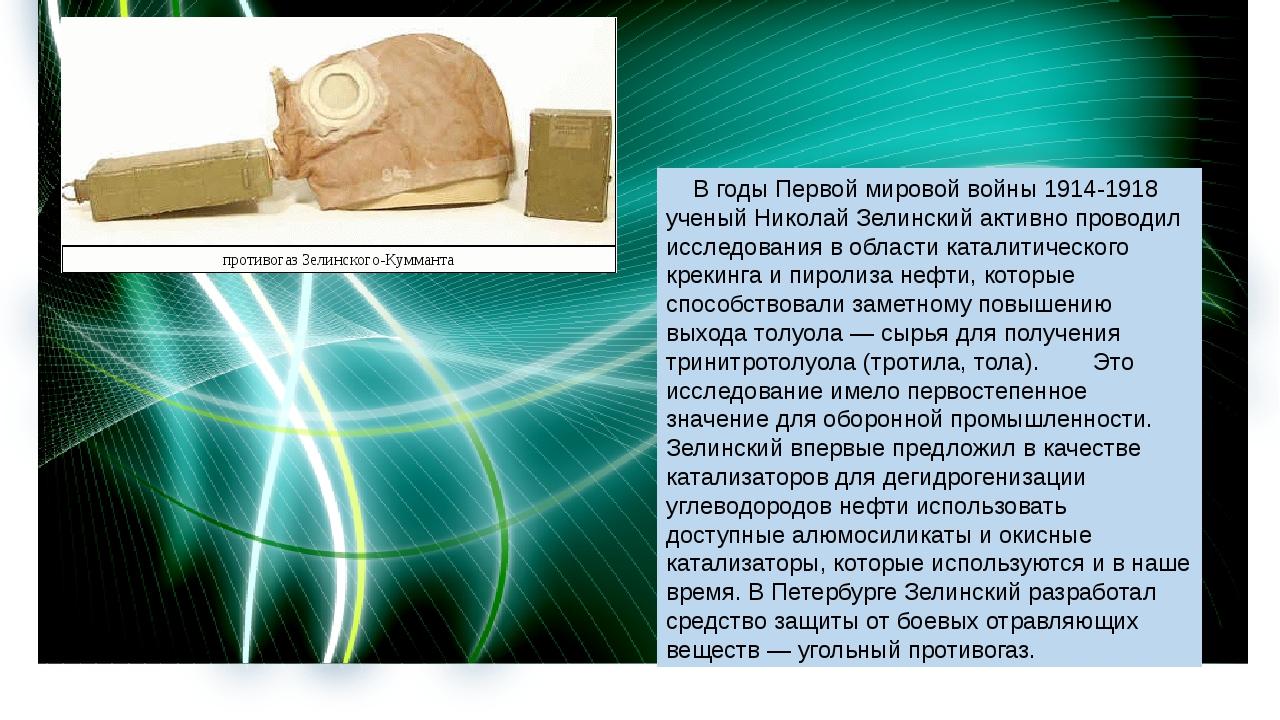В годы Первой мировой войны 1914-1918 ученый Николай Зелинский активно прово...