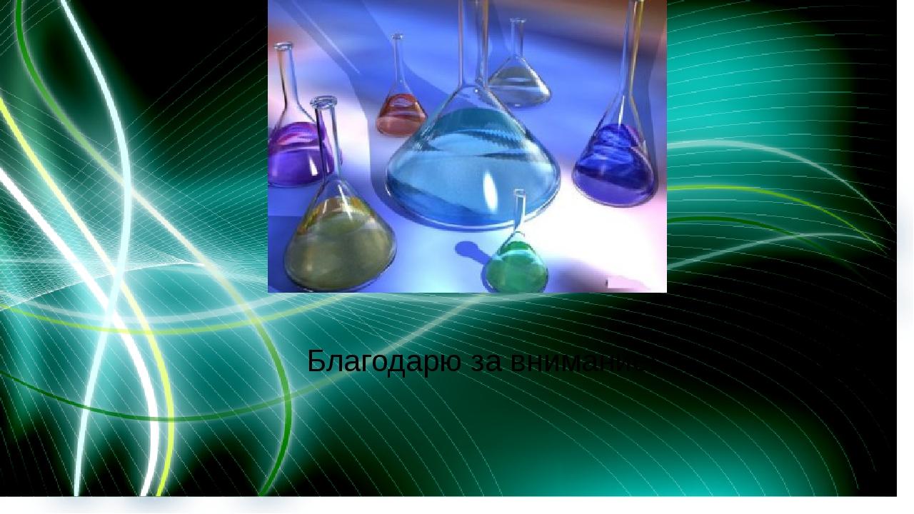 Важным объектом научных исследований этого периода стала нефть — сложная сме...