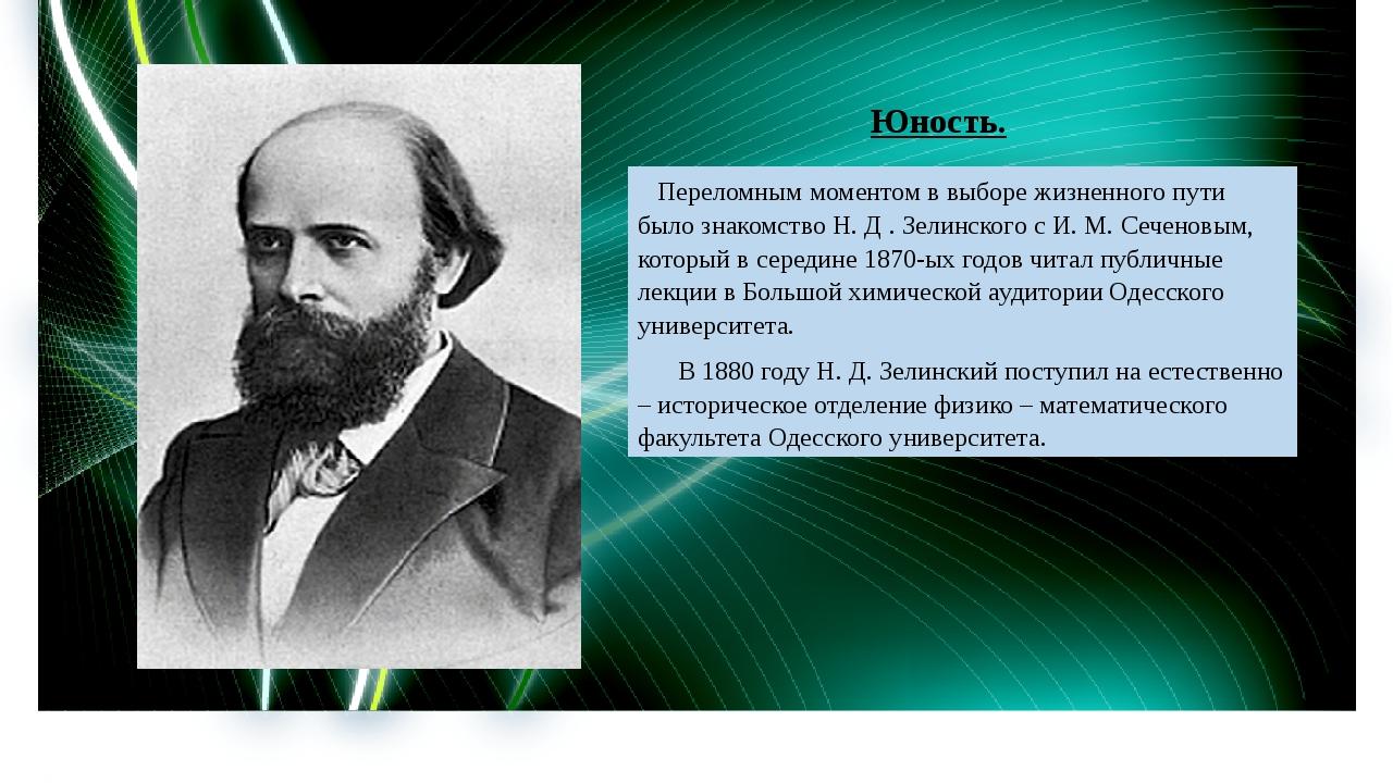 Переломным моментом в выборе жизненного пути было знакомство Н. Д . Зелинско...