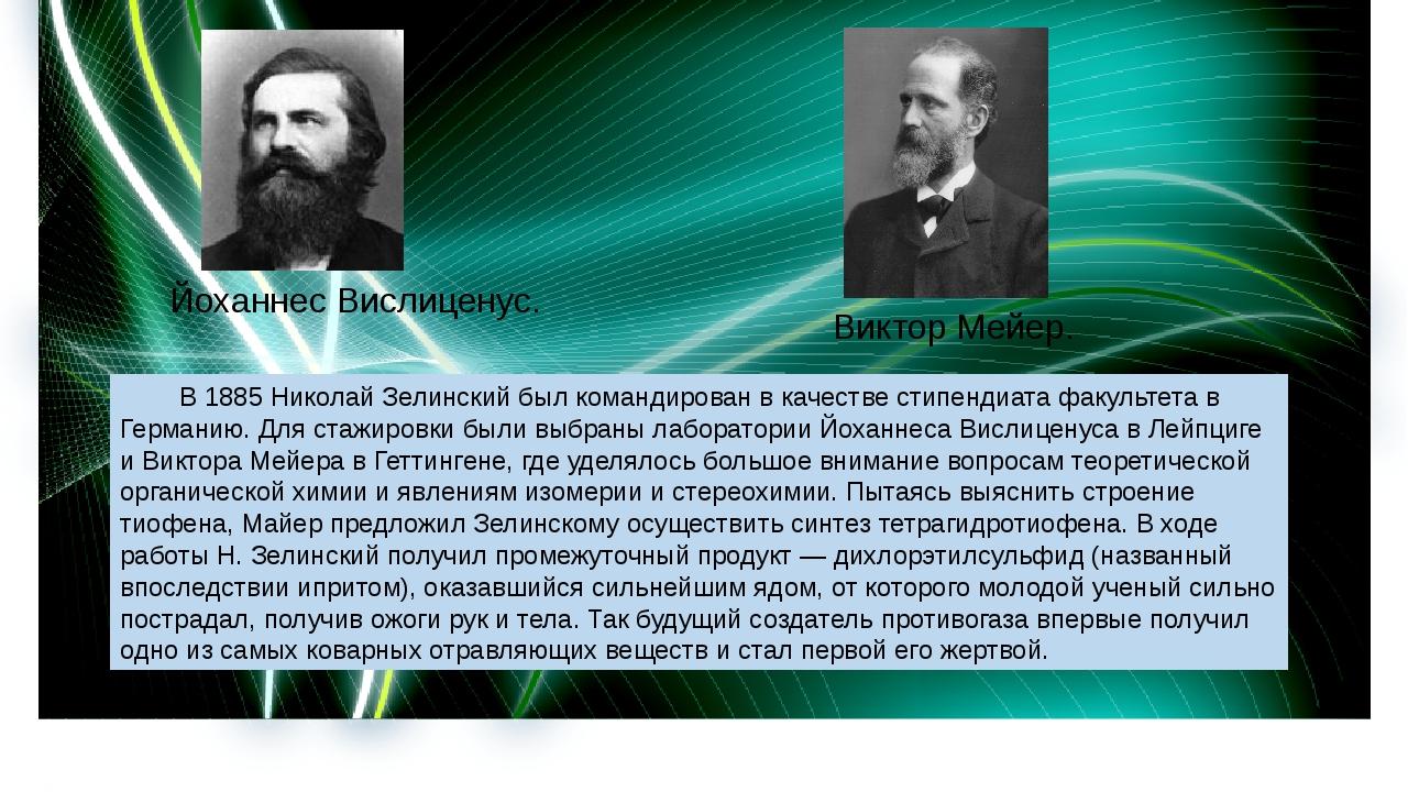 Йоханнес Вислиценус. Виктор Мейер. В 1885 Николай Зелинский был командирован...