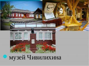 музей Чивилихина