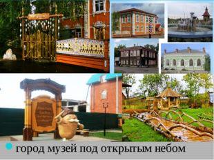 город музей под открытым небом