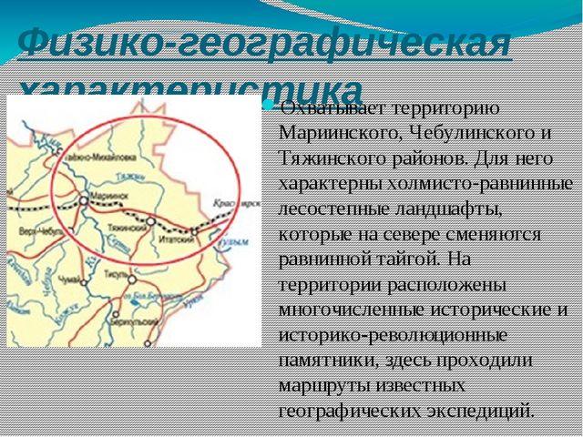 Физико-географическая характеристика Охватывает территорию Мариинского, Чебул...