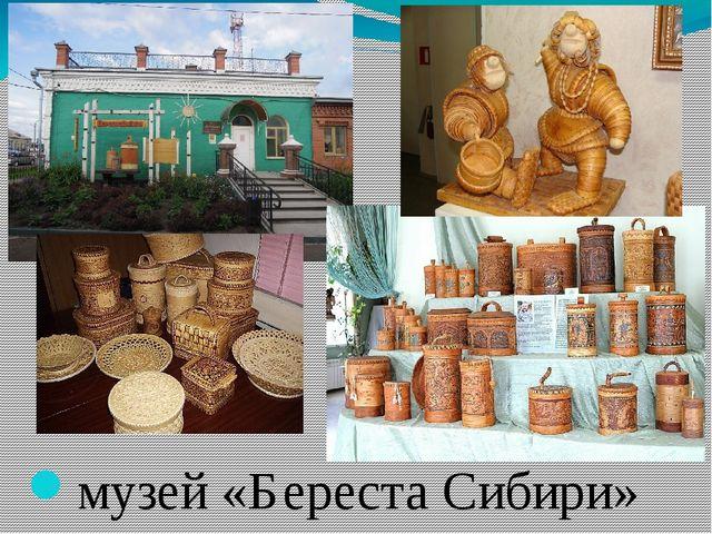 музей «Береста Сибири»