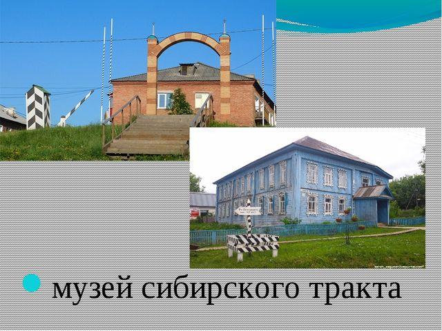 музей сибирского тракта