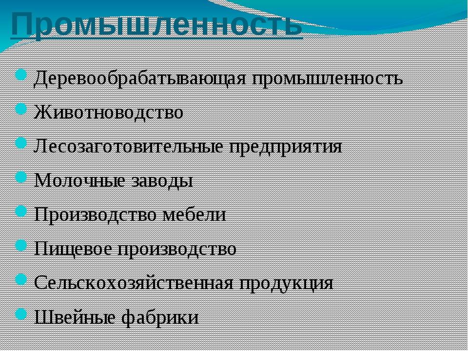 Промышленность Деревообрабатывающая промышленность Животноводство Лесозаготов...
