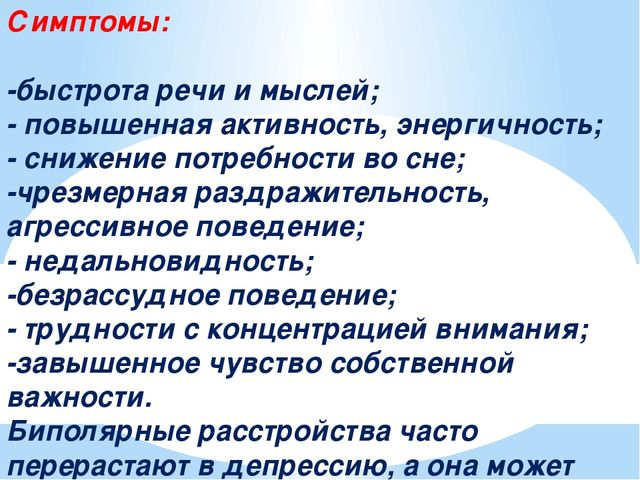 Симптомы: -быстрота речи и мыслей; - повышенная активность, энергичность; - с...