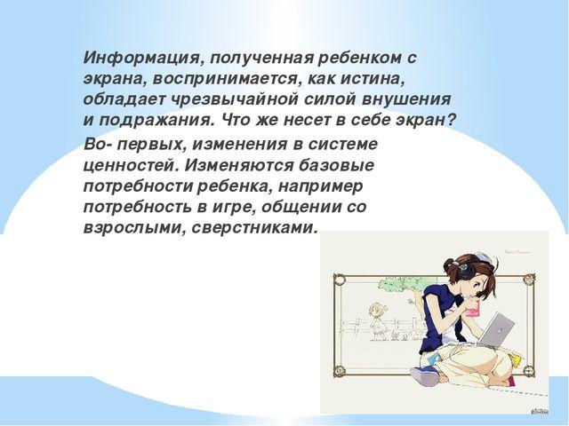 Информация, полученная ребенком с экрана, воспринимается, как истина, облада...