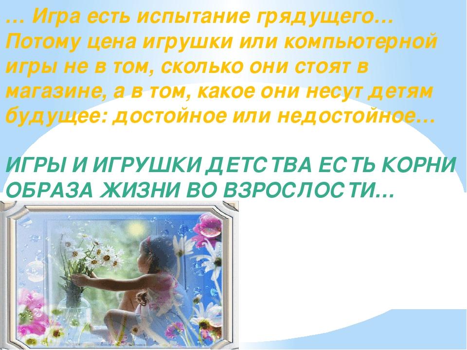 … Игра есть испытание грядущего… Потому цена игрушки или компьютерной игры не...