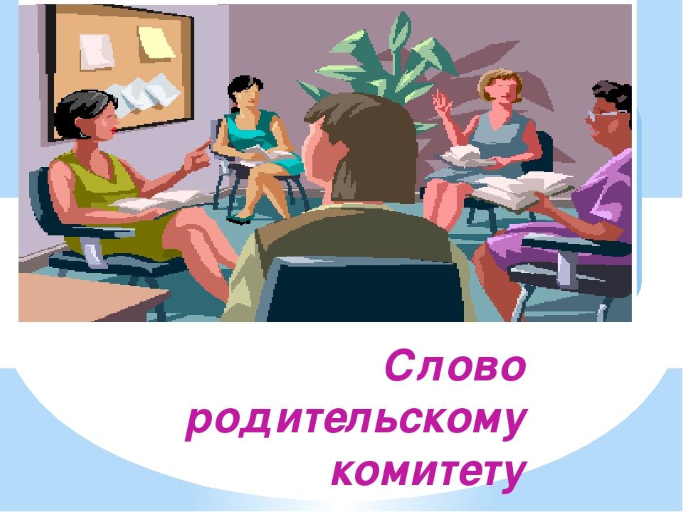 Слово родительскому комитету