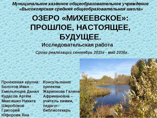 Муниципальное казённое общеобразовательное учреждение «Высокоярская средняя о...