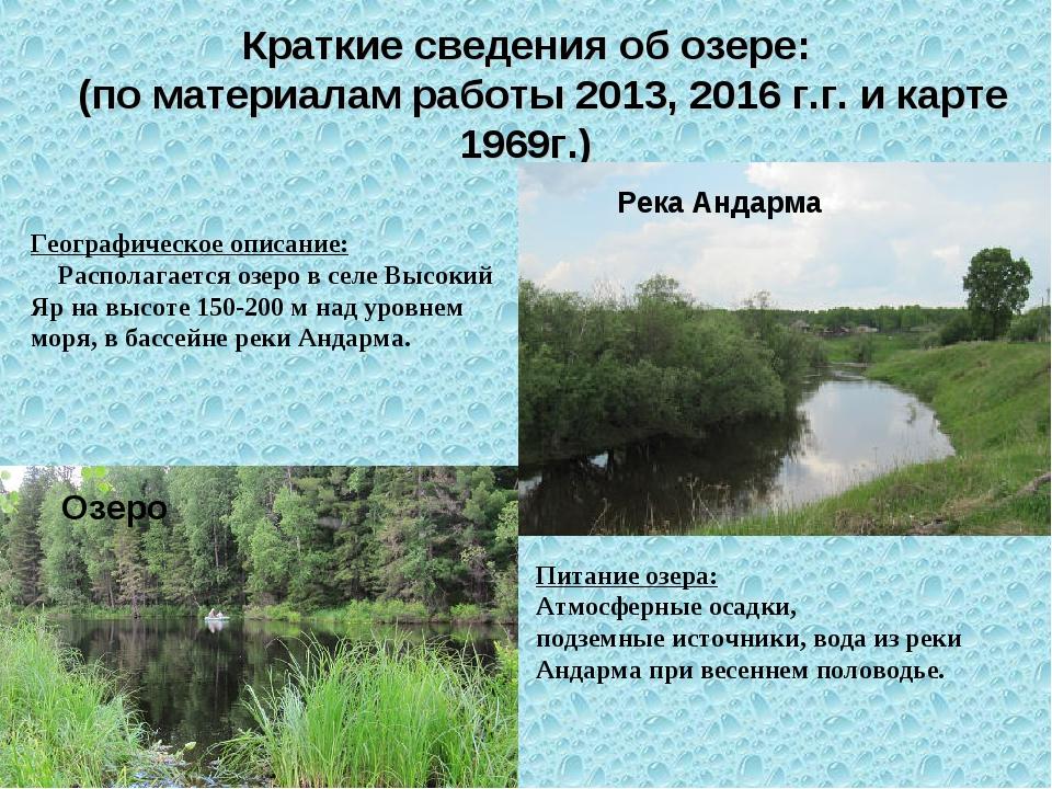Краткие сведения об озере: (по материалам работы 2013, 2016 г.г. и карте 1969...