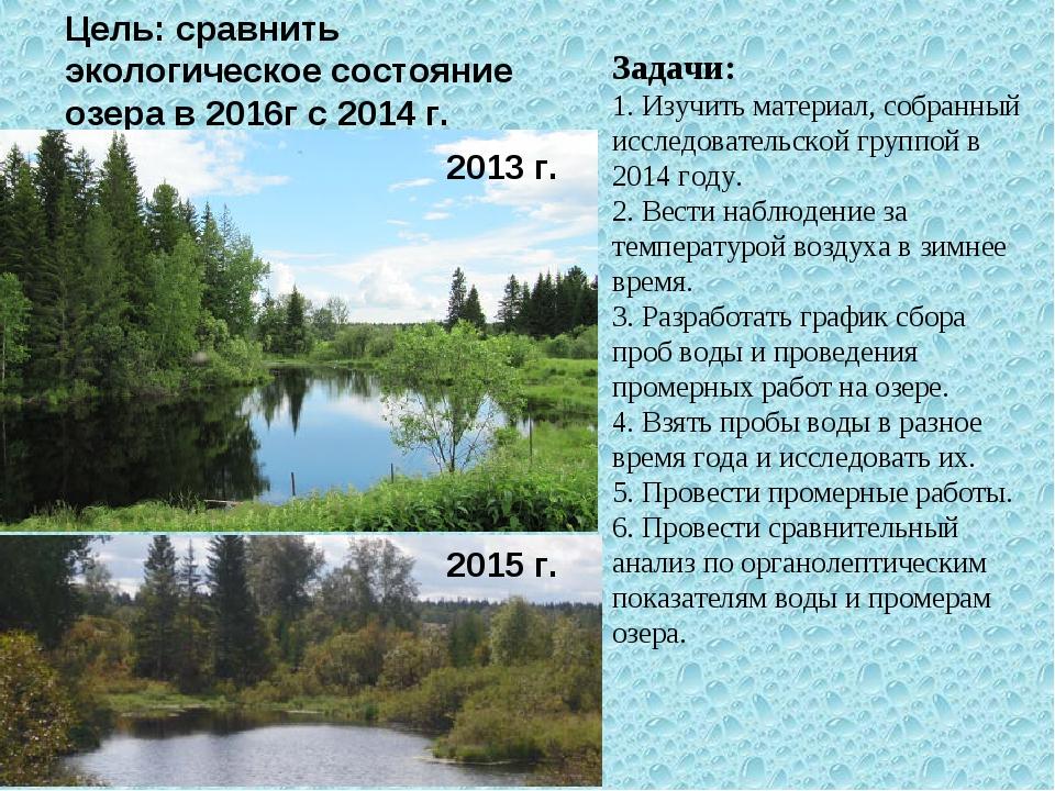 Цель: сравнить экологическое состояние озера в 2016г с 2014 г. 2015 г. 2013 г...