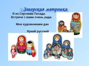Я из Сергиева Посада. Встрече с вами очень рада. Мне художниками дан Яркий ру