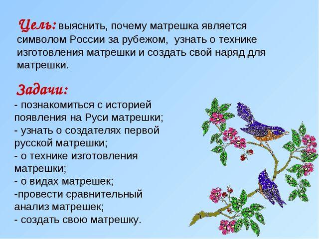 Цель: выяснить, почему матрешка является символом России за рубежом, узнать о...