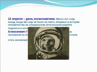 12 апреля – день космонавтики. Много лет тому назад, когда вас еще не было на