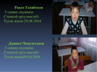 Рахат Галибеков 5 сынып оқушысы Степной орта мектебі Туған жылы 25.08.2004 Да