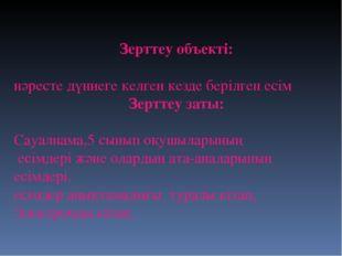 Зерттеу объекті: нәресте дүниеге келген кезде берілген есім Зерттеу заты: Са
