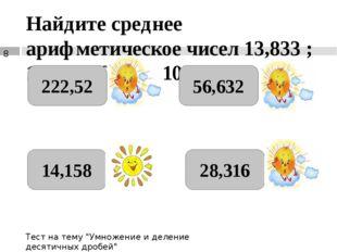 Найдите среднее арифметическое чисел 13,833 ; 15,27 ; 16,939 ; 10,59 222,52 5