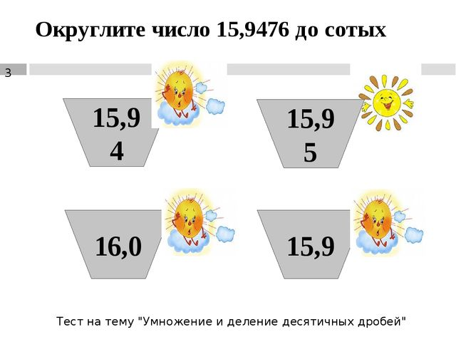 """Округлите число 15,9476 до сотых 15,94 16,0 15,95 15,9 Тест на тему """"Умножени..."""