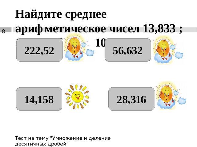 Найдите среднее арифметическое чисел 13,833 ; 15,27 ; 16,939 ; 10,59 222,52 5...