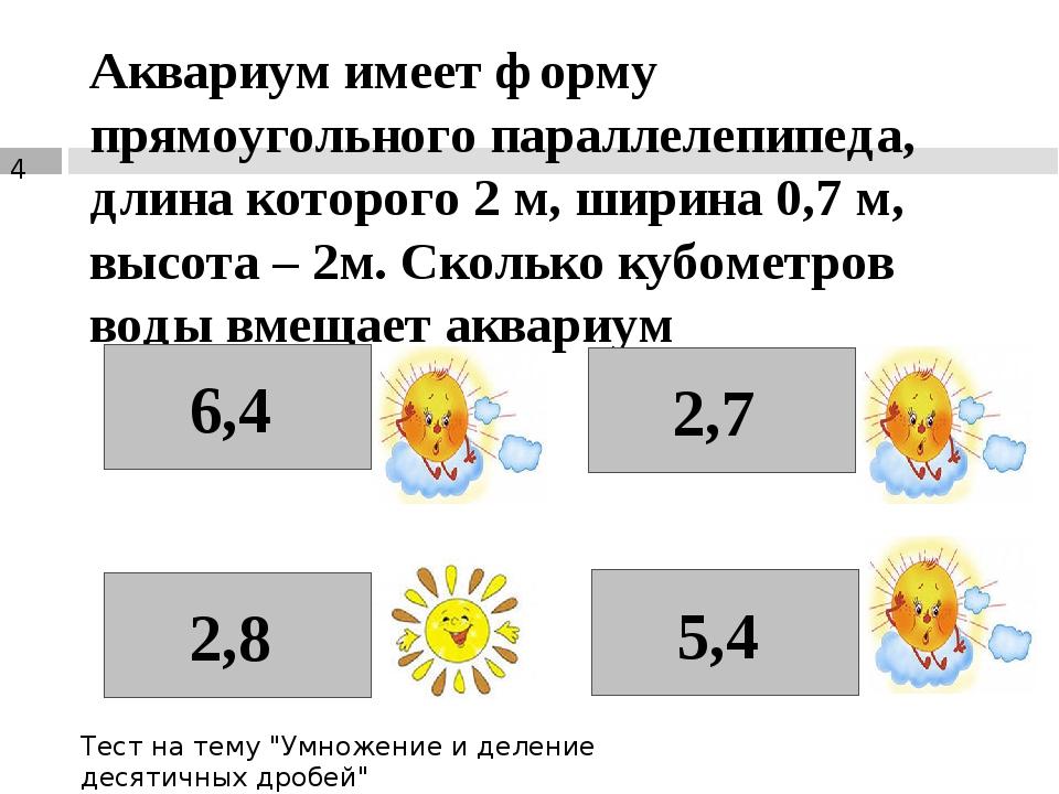 Аквариум имеет форму прямоугольного параллелепипеда, длина которого 2 м, шири...