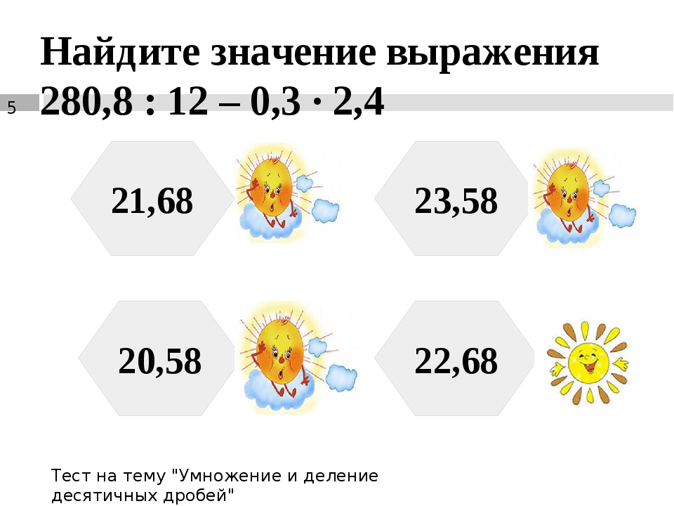 Найдите значение выражения 280,8 : 12 – 0,3 ∙ 2,4 21,68 20,58 22,68 23,58 Тес...