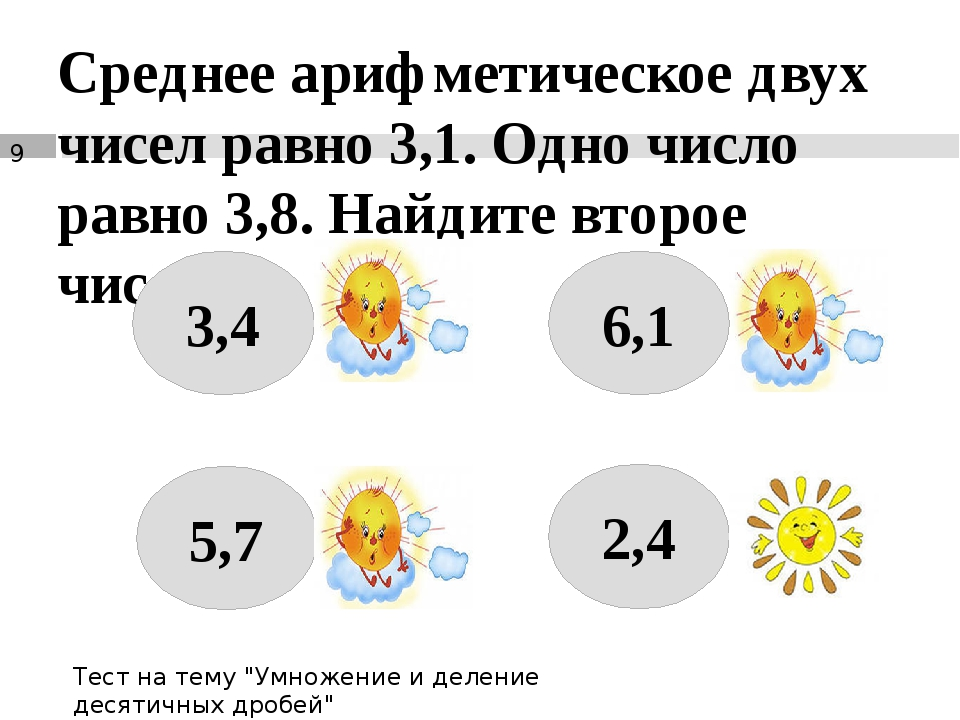 Среднее арифметическое двух чисел равно 3,1. Одно число равно 3,8. Найдите вт...