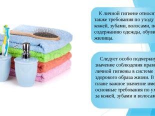 К личной гигиене относятся также требования по уходу за кожей, зубами, волоса