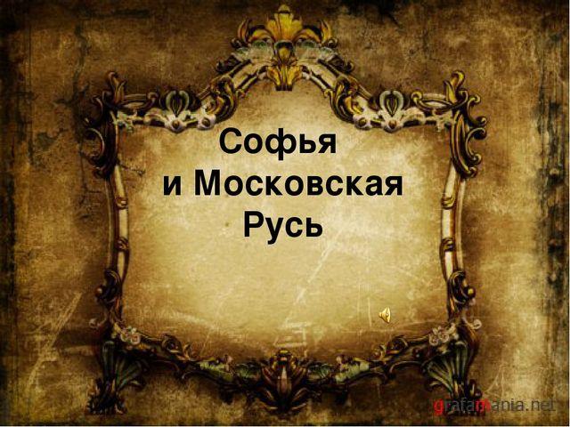 Софья и Московская Русь